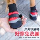 狗狗鞋子中型大型犬金毛狗鞋夏季拉布拉多寵物鞋套大狗狗腳套透氣快速出貨