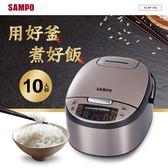 SAMPO聲寶 10人份微電腦電子鍋 KS-BP18Q