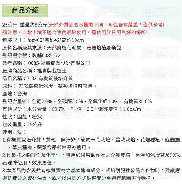 【綠藝家001-A167】福壽牌栽植土25公升(栽培土.培養土)