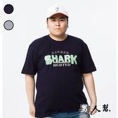 【男人幫大尺碼】T8034*台灣製造純棉鯊魚圖案T恤加大尺碼