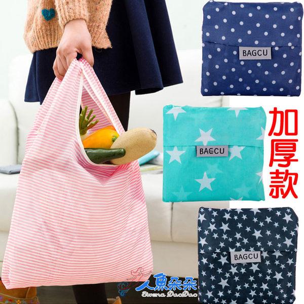 摺疊收納袋 環保購物袋 輕巧大容量 bagcu超市購物包  ☆米荻創意精品館
