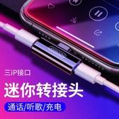 耳機轉接頭 蘋果7耳機轉接頭iphone8轉換器二合一轉接頭手機充電聽歌數據線充電線分線器