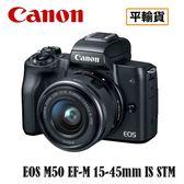 送保護鏡清潔組 CANON EOS M50 EF-M 15-45mm STM 單眼相機 平行輸入 店家保固一年