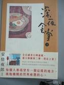 【書寶二手書T8/漫畫書_GTA】深夜食堂3_安倍夜郎