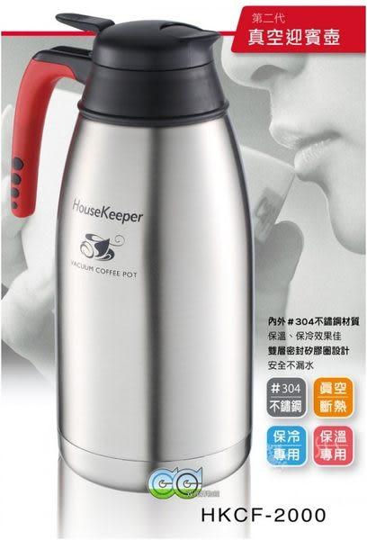 【艾來家電】 #304不鏽鋼# 妙管家 2000ml 第二代超真空保溫咖啡壺 / 迎賓壺 / 保溫壺 HKCF-2000S