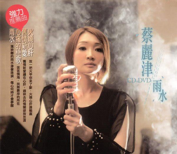 蔡麗津 雨水 CD附DVD (音樂影片購)
