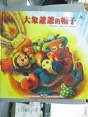 【書寶二手書T6/少年童書_QIV】大象爺爺的帽子(享受助人的快樂)_張秋生