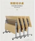 折疊桌子 可折疊多功能會議桌長桌移動課桌培訓桌辦公桌學生課桌雙層會議桌 3C公社YYP