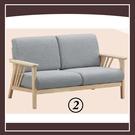 【多瓦娜】森活實木二人位沙發 21152-431004