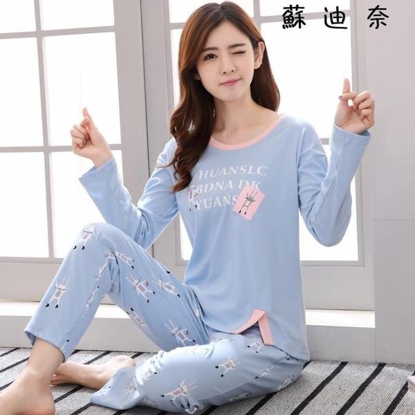 長袖睡衣 卡通女士韓版純棉長袖睡衣家居服套裝