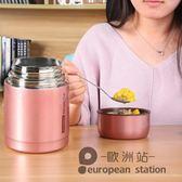 燜燒罐/燜燒杯燜粥神器便當盒學生悶燒杯成人保溫杯女燜燒壺罐保溫飯盒「歐洲站」