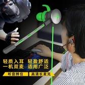 電競耳機 電腦手機通用吃雞耳機手游臺式機耳麥入耳式帶麥克風  『優尚良品』