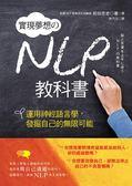 (二手書)實現夢想的NLP教科書:運用神經語言學,發掘自己的無限可能