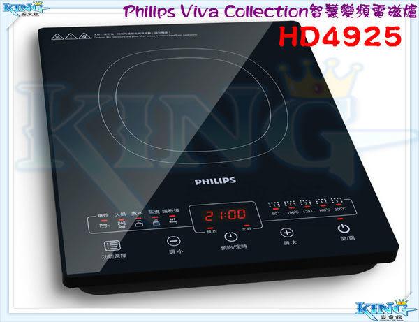 【5/16~5/31特價】飛利浦 HD4925 / HD-4925 PHILIPS (感應觸控式+頂級玻璃整片式) 頂級智慧變頻電磁爐