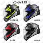 安全帽 ZEUS 瑞獅 ZS-821 BH5 ZS821 輕量化 全罩 小帽體 入門款 小頭 女生 全內襯可拆洗
