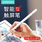 apple pencil電容筆ipad蘋果一代新款pro細頭手寫觸控air畫筆安卓小米 【全館免運】