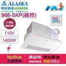 《阿拉斯加》浴室暖風乾燥機 968SKP(PTC陶瓷電組加熱-線控型) 異味阻斷型暖風機 110V/1400W