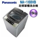 【信源】)15公斤【Panasonic國際牌】定頻單槽洗衣機 NA-168VB/NA168VB