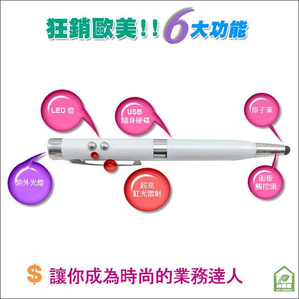 六合一 雷射、紫外燈筆 狂銷(歐美)!! 超亮紅光雷射+LED+紫外燈+高容量 USB 64G+原子筆+面板觸控筆