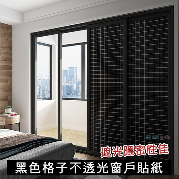 黑色格子不透光窗戶貼紙 玻璃貼紙 浴室玻璃窗戶貼紙 窗貼 隔熱防曬 自由裁剪(60X200cm)