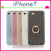Apple iPhone7 4.7吋 Plus 5.5吋 閃粉背蓋 全包邊手機套 指環保護殼 TPU保護套 輕薄手機殼 亮粉後殼 軟殼