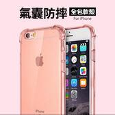【第三代】氣墊殼 iPhone 7/8 i7 6s 6 i6s i6 plus 氣墊防摔殼 耐摔軟殼 防摔殼 保護殼 氣墊殼 手機殼