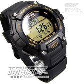 CASIO卡西歐W-S220-9A電子錶 太陽能 黃面 51mm 鬧鈴 日期 計時碼表 世界時間 W-S220-9AVDF 運動錶 軍錶