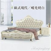 【水晶晶家具/傢俱首選】啞白銀6呎法式豪華實木牛皮加大雙人床架~~床頭櫃另購CX8204-4