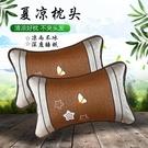 枕頭 夏天枕頭成人用涼枕頭竹涼枕麻將涼爽茶葉竹枕頭夏季單人涼席冰絲