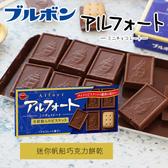 日本 Bourbon 北日本 迷你帆船巧克力餅乾 59g 帆船巧克力 帆船餅乾 巧克力 巧克力餅乾 餅乾