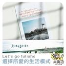 走吧福利社 文創周邊商品 letsgofulishe 選擇所愛的生活模式 明信片 風景 攝影