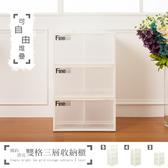 收納箱/置物箱/衣物箱 簡約澄亮可自由堆疊雙格抽屜_3入  dayneeds