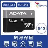 威剛 ADATA 64G microSDXC UHS-I C10 記憶卡