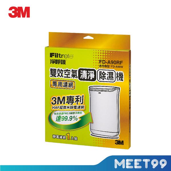 3M 雙效空氣清淨除濕機專用濾網 FD-A90RF