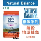 Natural Balance〔NB無穀地瓜鮭魚小型犬配方,12磅〕