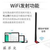 無線網路卡免驅動USB無線網卡臺式機電腦筆記本wifi信號發射接收器