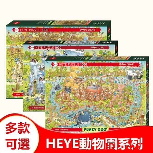 HEYE德國進口成人degano拼圖海族館動物園系列1000片