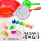 星星小舖 台灣出貨 兒童撈魚玩具 洗澡玩具 撈魚 夜市撈魚 魚撈 撈金魚 趣味撈魚遊戲