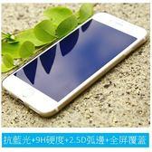 升級版抗藍光 iPhone 5/5S/5C/SE 鋼化玻璃保護貼(4吋)