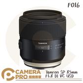 ◎相機專家◎ Tamron 騰龍 SP 85mm F1.8 DI VC USD F016 定焦鏡 公司貨
