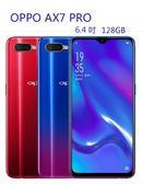 OPPO AX7 Pro  6.4 吋 128GB 光感螢幕指紋辨識 4G + 4G 雙卡雙待 獨立三卡槽【3G3G手機網】