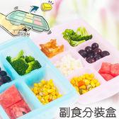 *蔓蒂小舖孕婦裝【M7147】*韓國製.4格/6格副食品分裝盒.二款可選