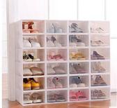 透明塑料鞋盒鞋子收納神器 鞋子收納盒鞋盒子日本鞋箱翻蓋抽屜式