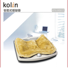 KOLIN歌林 包覆式暖腳器 KFH-WD01F【福利品九成新】