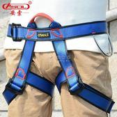 過年攀岩安全帶 安索戶外登山攀巖裝備坐式速降安全帶半身式高空安全帶腰帶保險帶 俏女孩
