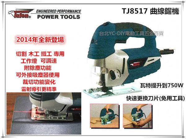 【台北益昌】達龍 TALON TJ8517 曲線鋸機 線鋸機 雷射導引更精準 切割 木工 鐵工