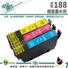 EPSON T188/188 彩 相容墨水匣 3621/7611/7111