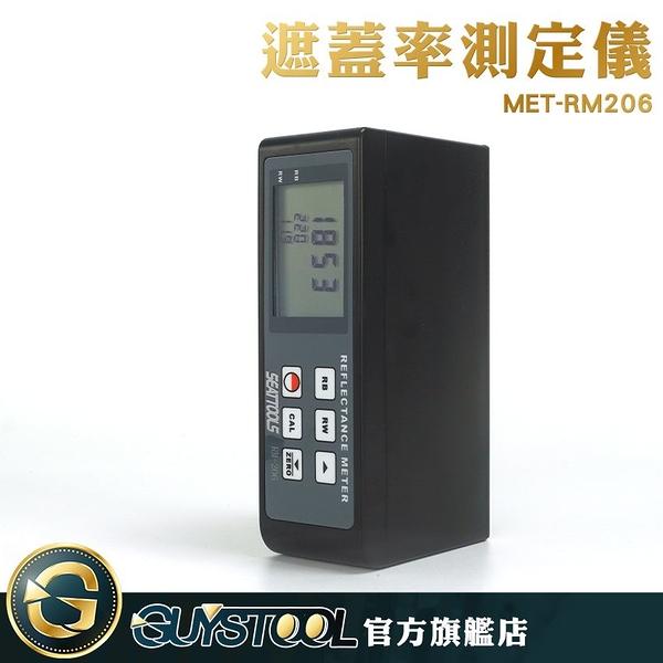 對比率儀 測量快速 數值精確 塗料油漆塑料 MET-RM206 遮蓋力測試儀 測量器