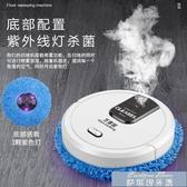掃地機器人 洗地機 拖地擦地一體機全自動智慧家用吸塵器洗地機靜音 快速出貨YYSYYJ 雙十二免運