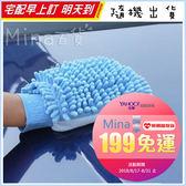 ✿mina百貨✿ 單面清潔手套 洗車手套 擦車巾 車用手套 除塵手套 珊瑚蟲 (一組兩入)【G0030-01】